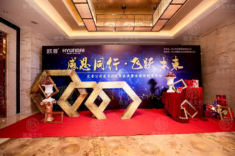 艾普公司成立12周年庆典--暨全国经销商峰会