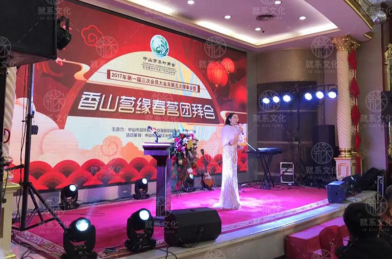 中山市茶叶商会--周年庆典晚会