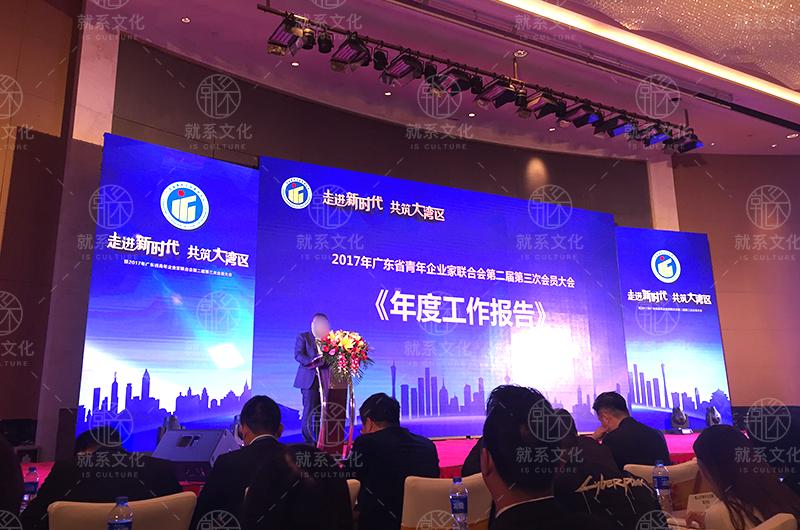 广东省青企联第二届第三次会员大会