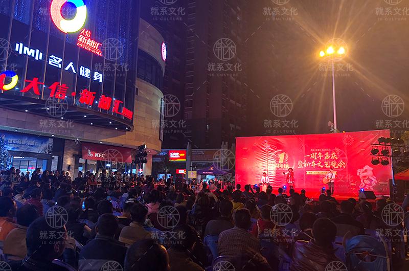 大信新都汇--1周年店庆   暨新年文艺晚会