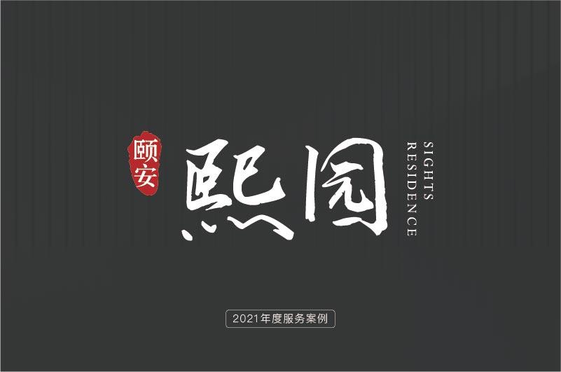 颐安集团--熙园月度服务案例分享