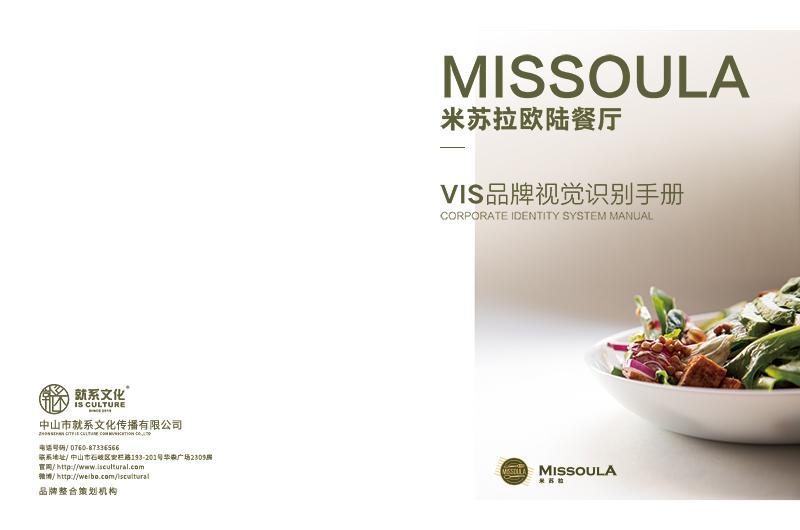 米苏拉欧陆餐厅-VI品牌视觉识别手册