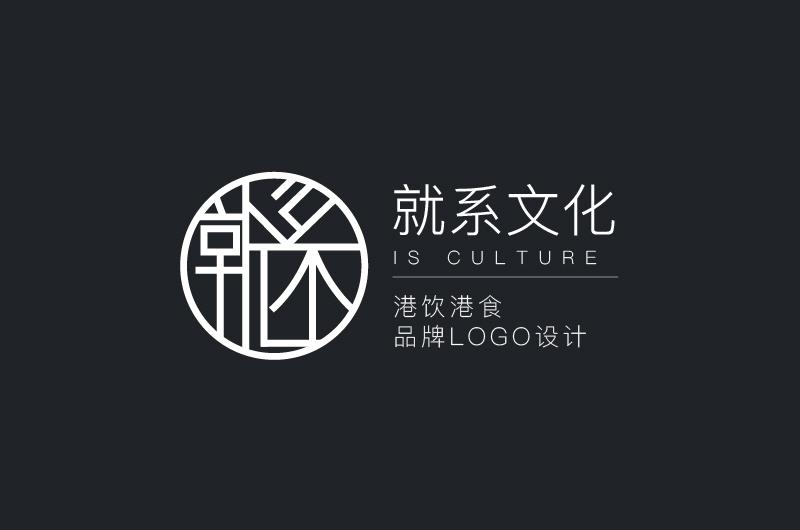 港饮港食--logo设计案列分享