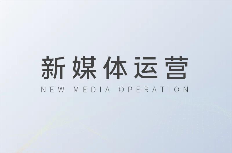 新媒体运营